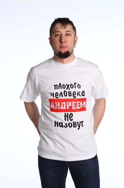 """Футболка мужская """"Андрей"""""""