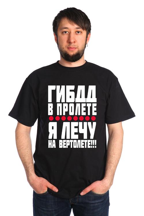"""Футболка мужская """"ГИБДД"""""""
