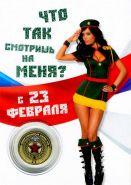 23 ФЕВРАЛЯ, АРМИЯ РФ - монета 10 рублей, с цветной эмалью и гравировкой в ПОДАРОЧНОМ ПЛАНШЕТЕ