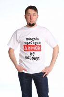 """Футболка мужская """"Дима"""""""