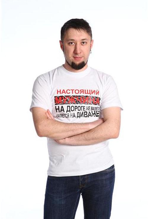 """Футболка мужская """"Настоящий мужчина"""""""