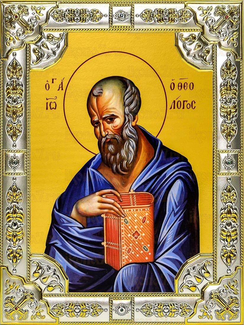 Иоанн Богослов, апостол (18х24), серебро