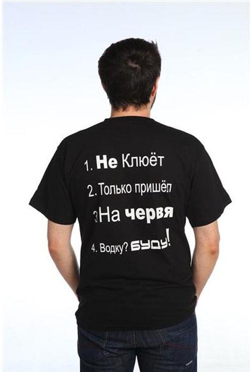 "Футболка мужская ""Не клюет"""
