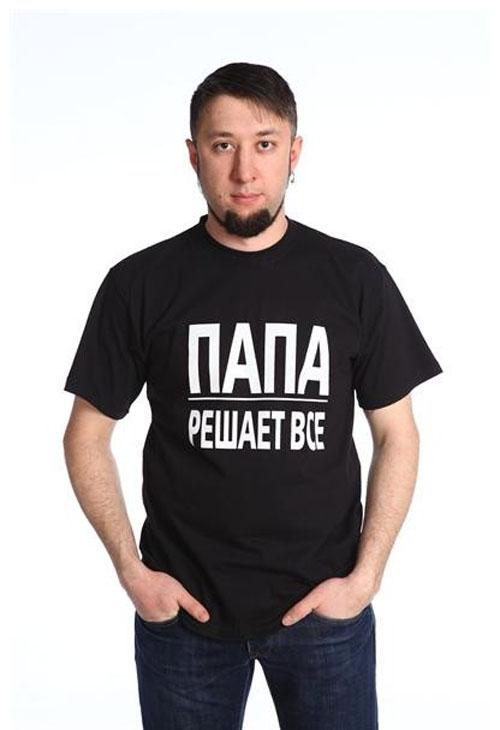 "Футболка мужская ""Папа решает все"""