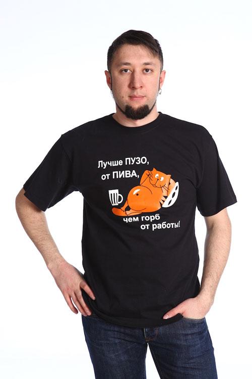 """Футболка мужская """"Пузо"""""""