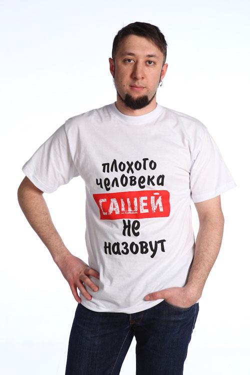 """Футболка мужская """"Саша"""""""