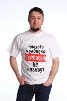 """Футболка мужская """"Сережа"""