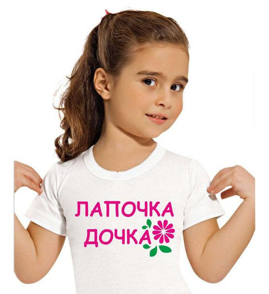 "Футболка детская ""Лапочка дочка"""