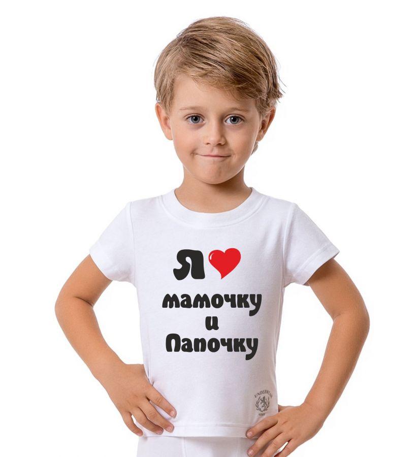 """Футболка детская """"Люблю..."""""""
