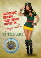 23 ФЕВРАЛЯ, АЛЕКСАНДР монета 10 рублей, с цветной эмалью и гравировкой в ПОДАРОЧНОМ ПЛАНШЕТЕ (вар2)
