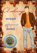 АЛЕКСАНДР, именная монета 10 рублей, с гравировкой в ИМЕННОМ ПЛАНШЕТЕ