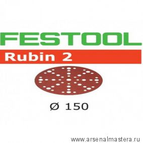 Шлифовальные круги Festool Rubin 2 STF D150/48 P80 RU2/50 упаковка 50 шт 575188