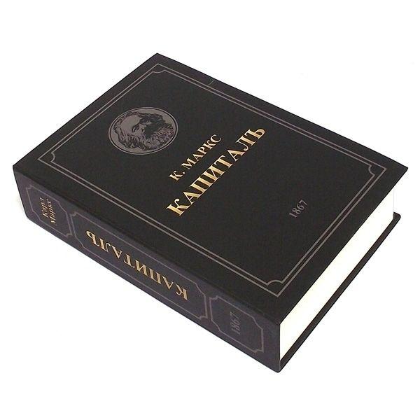 Книга сейф Капитал металл