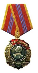 Памятная медаль 130 лет со дня рождения Сталина И.В.