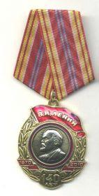 Памятная медаль 140 лет со дня рождения Ленина В.И.