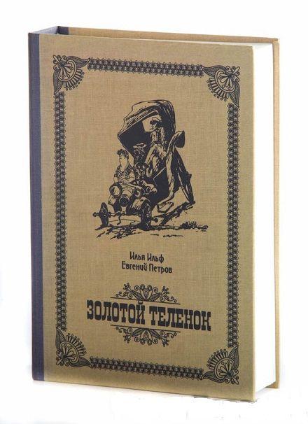 Книга сейф Золотой Теленок