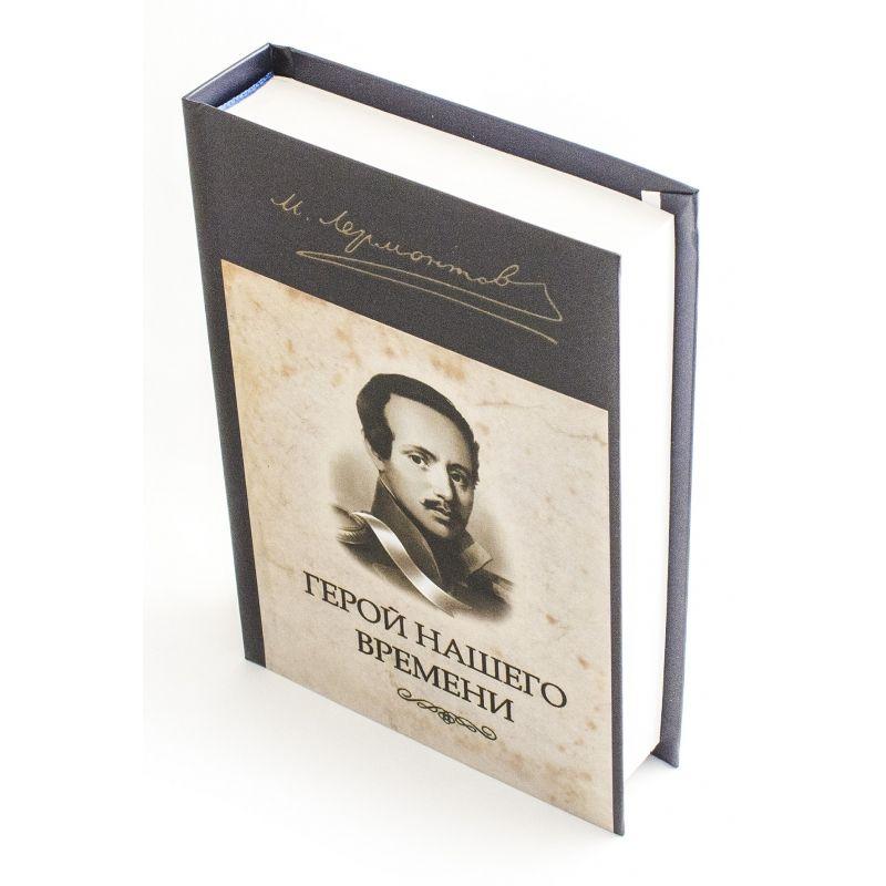 Книга сейф Герои нашего времени