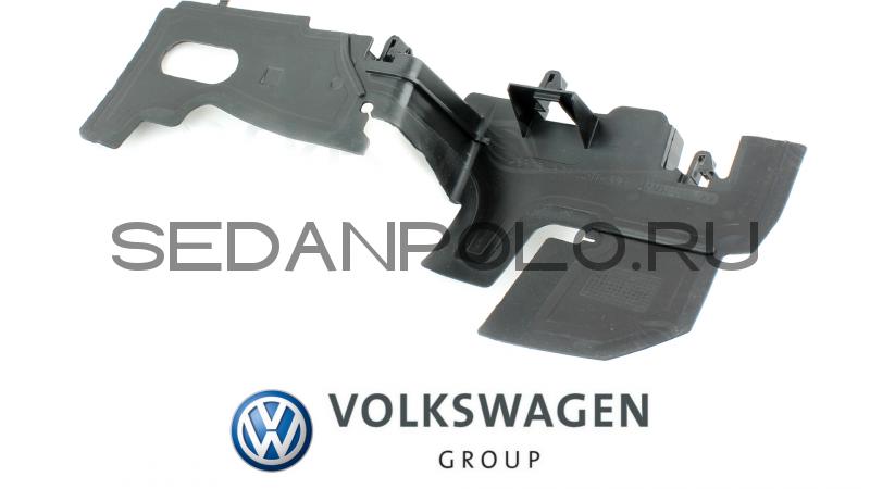 Воздуховод радиатора левый Volkswagen Polo Sedan (VAG)