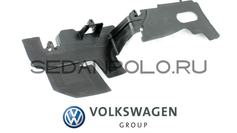 Воздуховод радиатора правый Volkswagen Polo Sedan (VAG)