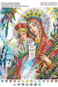 А4Р_022. Божья Матерь Милующая Александр Охапкин А4 (набор 700 рублей) Virena