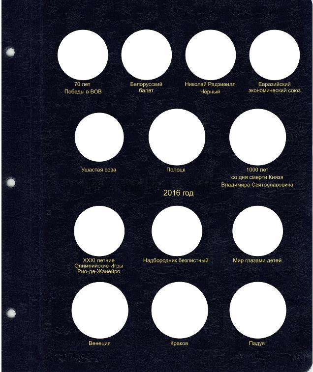 Комплект листов для памятных монет Республики Беларусь