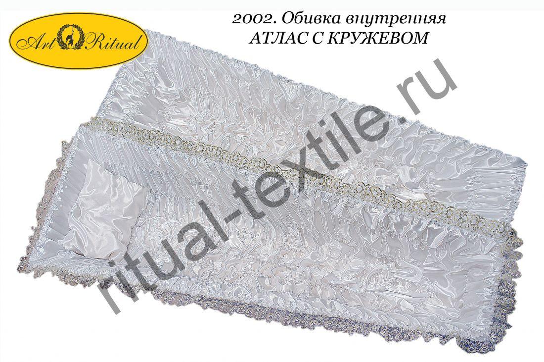 2002. Обивка внутренняя АТЛАС С КРУЖЕВОМ (низ 2,9*1 м., верх 2,9*1 м.)