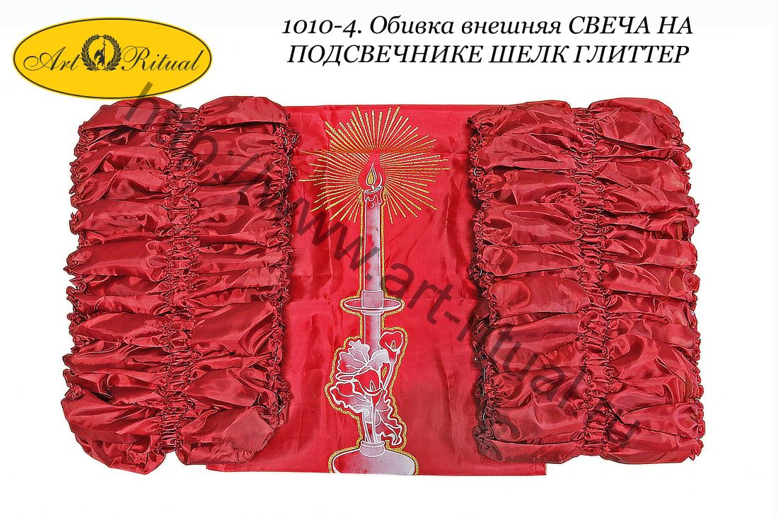 1010-4. Обивка внешняя СВЕЧА НА ПОДСВЕЧНИКЕ ШЕЛК ГЛИТТЕР