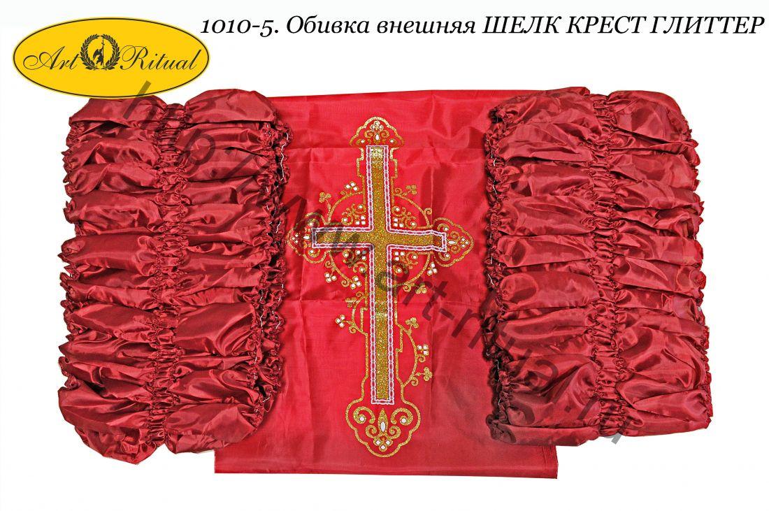 1010-5. Обивка внешняя ШЕЛК КРЕСТ ГЛИТТЕР