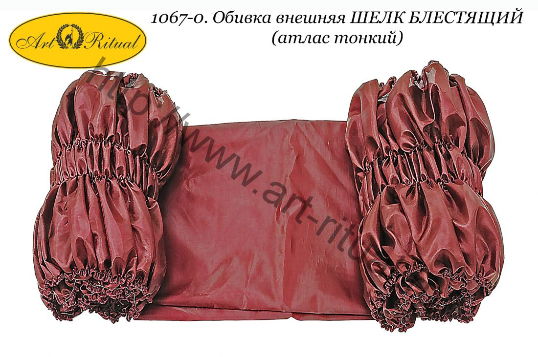 1067-0. Обивка внешняя ШЕЛК БЛЕСТЯЩИЙ (атлас тонкий)