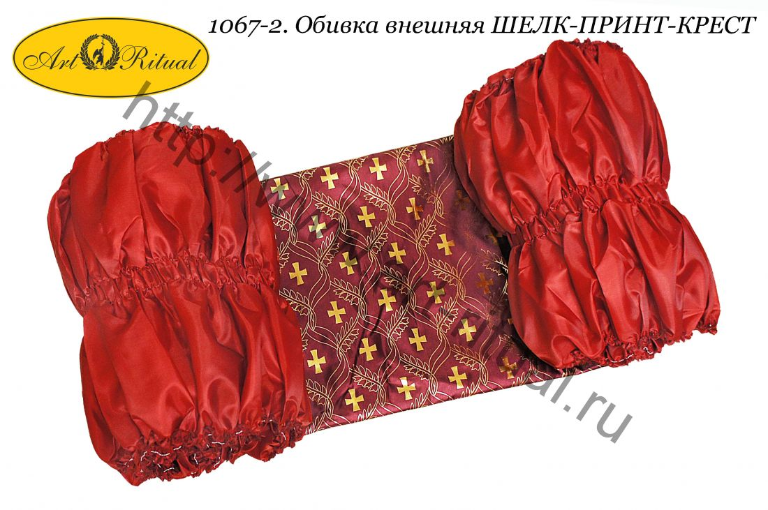 1067-2. Обивка внешняя ШЕЛК-ПРИНТ-КРЕСТ