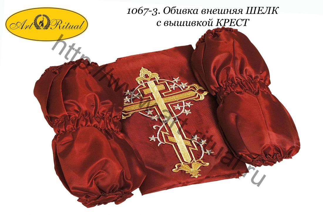 1067-3. Обивка внешняя ШЕЛК с вышивкой КРЕСТ