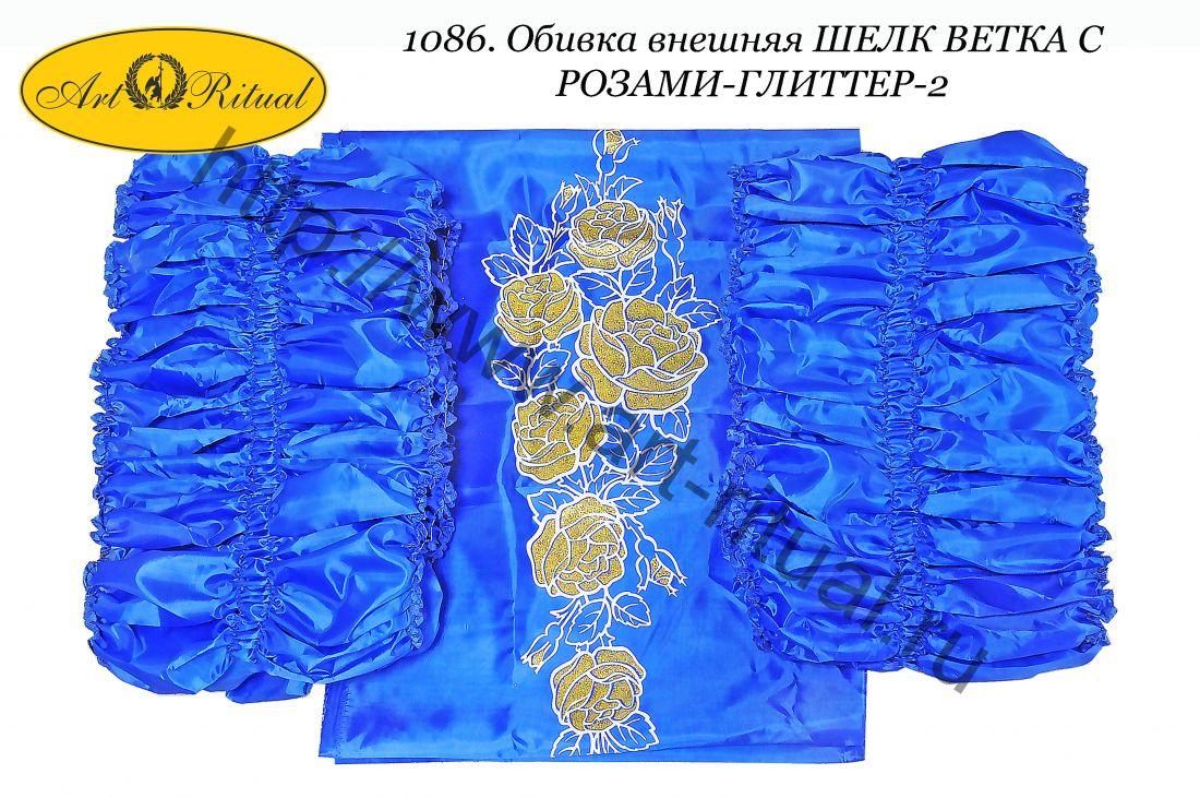 1086. Обивка внешняя ШЕЛК ВЕТКА С РОЗАМИ-ГЛИТТЕР-2