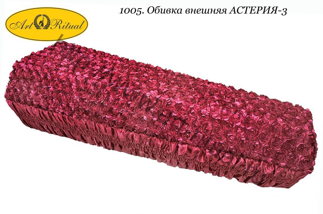1005. Обивка внешняя АСТЕРИЯ-3