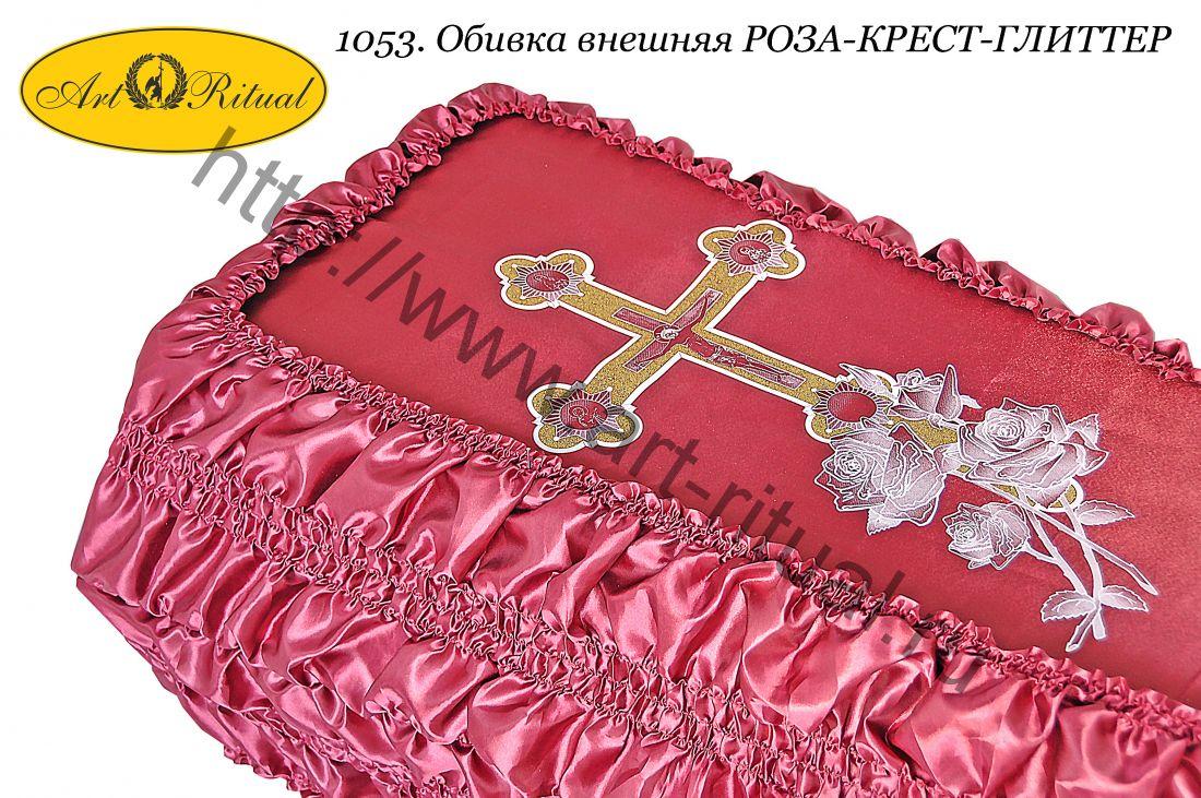 1053. Обивка внешняя Роза-крест-глитер