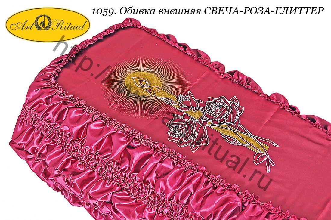 1059. Обивка внешняя СВЕЧА-РОЗА-ГЛИТТЕР