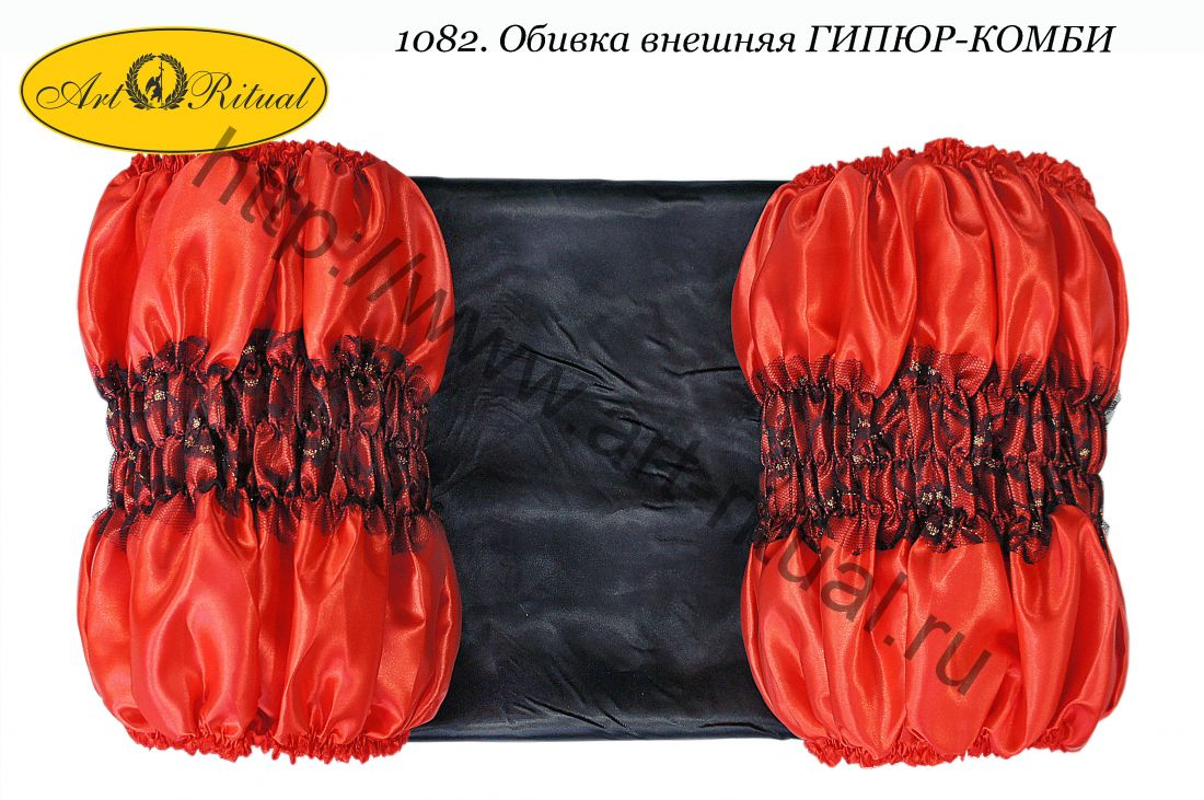 1082. Обивка внешняя ГИПЮР-КОМБИ