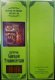 №46.Свечи восковые конусные и прямые с прополисом для домашней (келейной) молитвы , длина 21,5см., Ø 6мм. (20 шт. в коробочке)