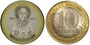 10 рублей, МАТРОНА МОСКОВСКАЯ, с гравировкой