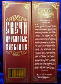 №50.Свечи восковые конусные с прополисом для домашней (келейной) молитвы , длина 21,5см., Ø 6мм. (20 шт. в коробочке)