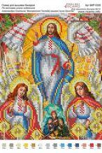 А4Р_027. Воскрешение Господа Нашего Иисуса Христа Александр Охапкин  А4 (набор 650 рублей) Virena