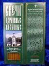 №25.Свечи восковые конусные с прополисом для домашней (келейной) молитвы , длина 21,5см., Ø 6мм. (20 шт. в коробочке)