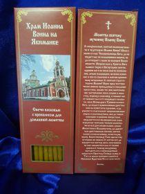 №5.Свечи восковые конусные с прополисом для домашней (келейной) молитвы , длина 21,5см., Ø 6мм. (20 шт. в коробочке)