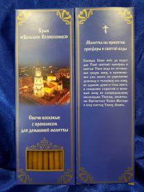 №43.Свечи восковые конусные с прополисом для домашней (келейной) молитвы , длина 21,5см., Ø 6мм. (20 шт. в коробочке)