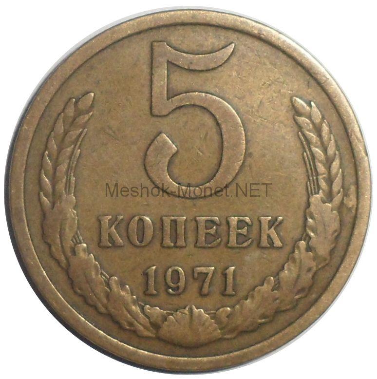 5 копеек 1971 года # 2