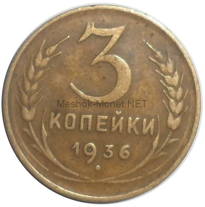 3 копейки 1936 года # 1