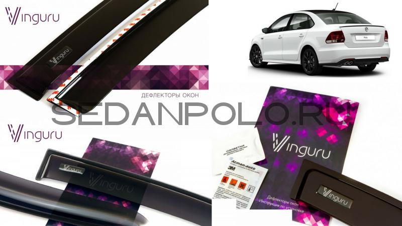 Дефлекторы стекол Vinguru для Volkswagen Polo Sedan