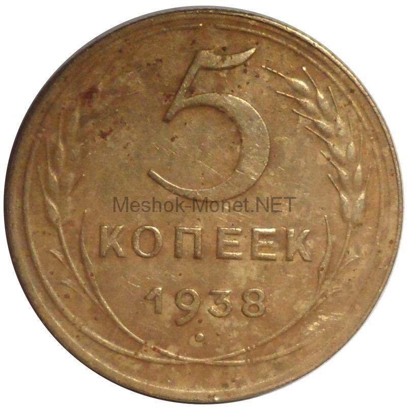 5 копеек 1938 года # 2