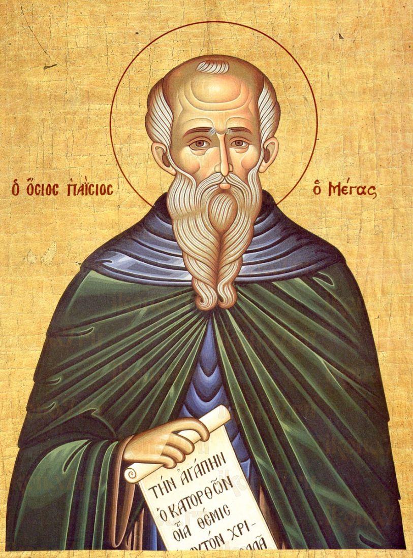 Икона Паисий Великий