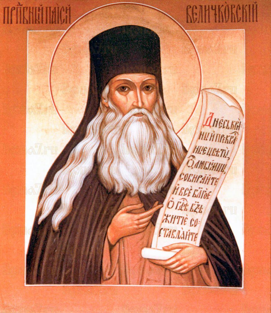 Икона Паисий Величковский (копия старинной)