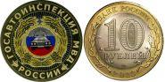 10 рублей,ГОСАВТОИНСПЕКЦИЯ РОССИИ, цветная эмаль с гравировкой